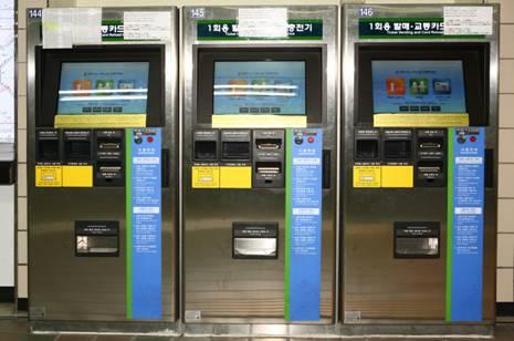 biglietterie automatiche a Seul (da visitkorea)